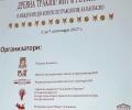 Казанлък за първи път ще бъде домакин на Международния конгрес по тракология