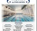 Кметът Живко Тодоров ще открие плувния басейн и ще награди малки плувци
