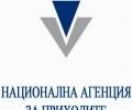 Офис НАП Стара Загора продава 5 апартамента в Слънчев бряг