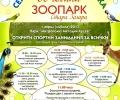 Тази събота - семеен празник на Аязмото по случай 60 г. от основаването на Зоопарка в Стара Загора