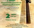 Празничен концерт-спектакъл за Трети март ще изнесат 5 културни институции в Стара Загора