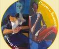 Изложба на двама живописци откриват в Арт Галерия