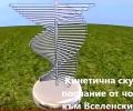 Оригинално предложение за символ на Българското председателство на Съвета на EС