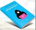 Представят книга за опасностите в Интернет и как да ги избягваме