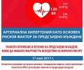 17 май - Световен ден за борба с хипертонията '2017
