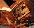Среща с писателя Милен Русков и новия роман