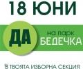 """Защитниците на парк """"Бедечка"""" призоваха да се гласува с """"да"""" в местния референдум за парка на 18 юни"""