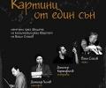 Тази неделя: Джаз концерт