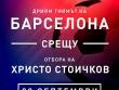 На 10 места се продават билети за мача със звездите на Барса срещу тима на Стоичков и приятели в Стара Загора