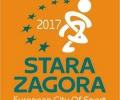 Стара Загора ще бъде домакин на уникално по рода си футболно събитие