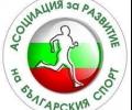 Презентация на Асоциацията за развитие на българския спорт