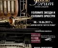 """Световноизвестни музиканти идват на """"Джаз форум Стара Загора"""""""