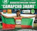 """В Стара Загора очакват силен турнир """"Самарско знаме"""" на 1 юли"""