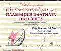 """Световната премиера на операта """"Пламъци в платната на нощта"""" ще бъде в Стара Загора"""