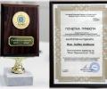 """Две високи отличия за """"Мини Марица-изток"""" ЕАД и Андон Андонов на Международния енергиен форум"""