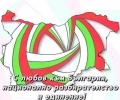 Отечествен съюз - Стара Загора отбеляза годишнина от гибелта на Вапцаров