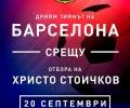 """Христо Стоичков е в България за последни уточнения около предстоящия футболен спектакъл на стадион """"Берое"""""""