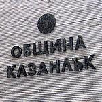 Kazanlak - obshtina