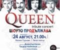 Queen Tribute на Държавна опера Стара Загора - във Велико Търново на 24 август