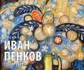 Откриват изложба на Иван Пенков в Художествената галерия - Стара Загора