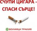Счупи цигара - спаси сърце! - кампания за Световния ден на сърцето в Стара Загора