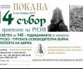 14-ят Национален събор на приятелите на Русия ще се проведе на 9 септември (събота) на яз.
