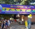 """Старозагорската Детска градина № 68 """"Патиланско царство"""" празнува 20-та си годишнина"""