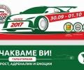 """Спира се движението по трасето на автомобилното състезание """"Писта Стара Загора 2017"""" през уикенда"""