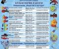 Над 25 вида извънкласни занимания за деца и младежи в Центъра за личностно развитие в Стара Загора