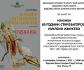 """С изложбата """"60 години старозагорско куклено изкуство"""" стартират проявите на 10-я """"Пиеро '2017"""" в Стара Загора"""
