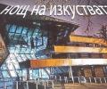 Програма на Регионалния исторически музей – Стара Загора, за Нощта на изкуствата