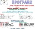 Утре в Стара Загора започва тридневен детски турнир по футбол