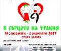 """Над 20 формации от страната участват във Фестивала """"В сърцето на Тракия"""" в Стара Загора"""