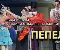 Алида Бонева - 40 години отдадена на балета - Честване в Операта утре (3 октомври, вторник)