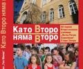 Представят книга за старозагорското Второ основно училище