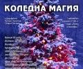 Коледен афиш - Община Стара Загора