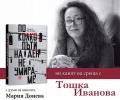 Представят на 7 ноември сборник с разкази на старозагорката Тошка Иванова