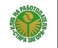 Покана за Общо събрание на Клуба на работодателя - Стара Загора