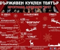 Програма на Държавен куклен театър - Стара Загораза декември 2017