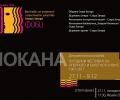 Изложба за 50-годишнината на ФОБИ откриват днес в Старозагорската опера