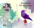 Мария Донева представя в Стара Загора първата си книга с разкази