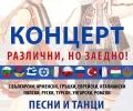 Концерт с песни и танци на 10 езика този четвъртък в Старозагорската опера