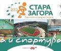 Станаха известни номинациите за спортните отличия в Стара Загора