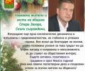 Поздравления за Коледно-Новогодишните празници на кмета на Община Стара Загора Живко Тодоров