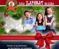 """Семейства участват в благотворителна Коледна инициатива """"Деца даряват на деца"""""""