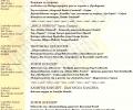"""Започва Националният музикален фестивал """"Петко Стайнов"""" в Казанлък"""