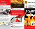 Брошура предупреждава за опасността от битови пожари жителите на община Стара Загора