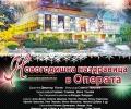 Новогодишна наздравица в Операта - неделя, 31 декември, от 18.00 часа