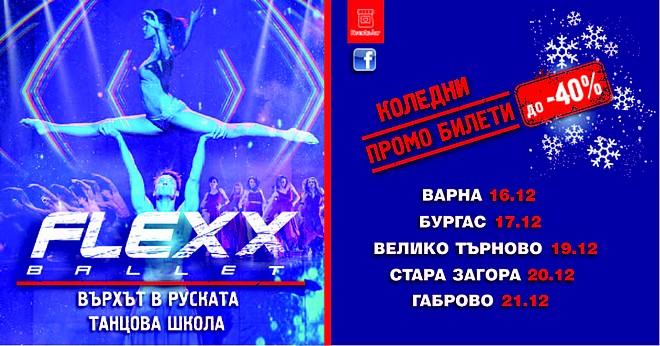 Flexx_FB_3