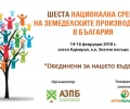 Високопоставени гости от Европарламента и Еврокомисията идват за Шестата Национална среща на земеделските производители в България